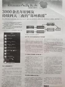 河南商报2021年7月29日期期更新