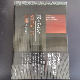 现货 日本进口原版 日本摄影大师:岩宫武二作品集 日本寫真集攝影集 美とかたち