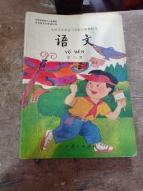 九年义务教育六年制小学教科书语文第六册(大32开本,彩色插图。)