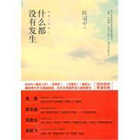 什么都没有发生❤我这一代香港人 陈 冠中著 春风文艺出版社9787531337935✔正版全新图书籍Book❤
