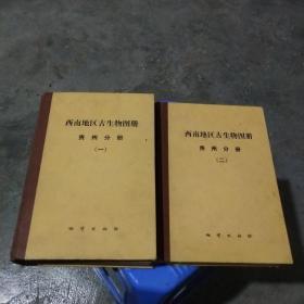 西南地区古生物图册 贵州分册(一二) 实物拍照  品如图 货号33-1