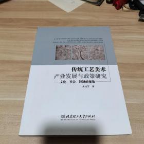 传统工艺美术产业发展与政策研究:文化、社会、经济的视角(内页干净)