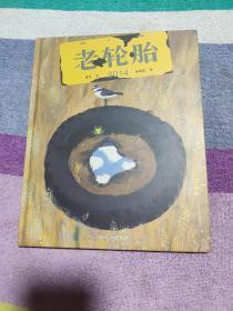 老轮胎(2014年)【精装绘本】