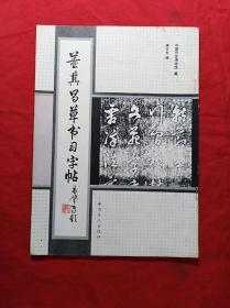 董其昌草书习字帖(16开、1993.1.1印)