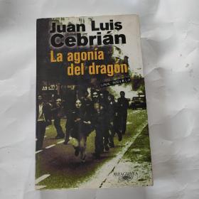 Juαn Luⅰs Cebrⅰαn Lα αgonⅰα del dragon
