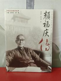 颜福庆传【全新未拆封】