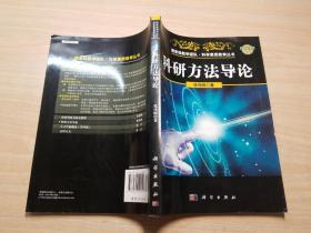 国家级教学团队·科学素质教育丛书:科研方法导论