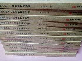黄帝内经十二经脉揭秘与应用(2017年原版)