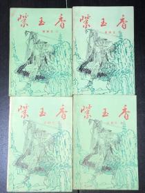 《紫玉香》(全四册)(品相还可以)