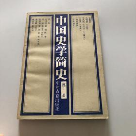 中国史学简史