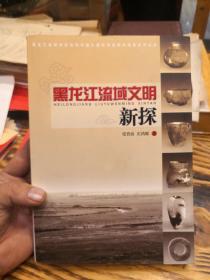 黑龙江流域文明新探