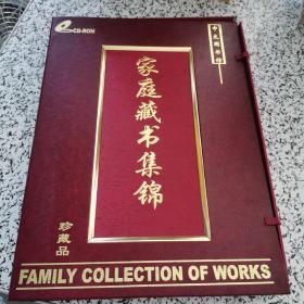 家庭藏书集锦:中文电子图书馆(十片装CD)有精装外盒