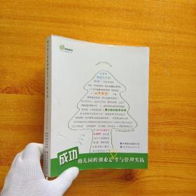 成功幼儿园的创业思考与管理实践 : 寻找属于自己的成功之路【书上口有污渍  看图】