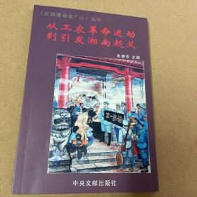从工农革命运动到引发湘南起义