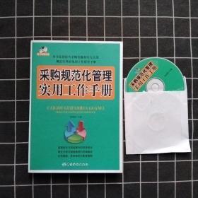 采购规范化管理实用工作手册(含光盘)