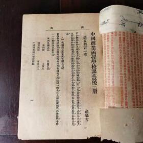 中国商业函授学校课艺第三册