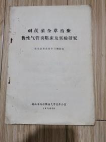 刺蒺藜全草治疗慢性气管炎临床及实验研究(1973年、16开)
