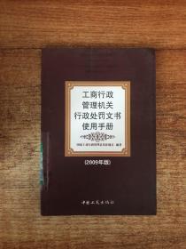 工商行政管理机关行政处罚文书使用手册(2009年版)