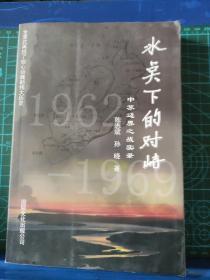 冰点下的对峙【1962---1969中苏边界之战实录】