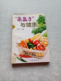 菜蓝子与健康