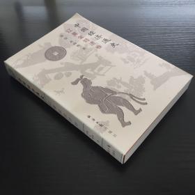 中国经济通史:辽夏金经济卷