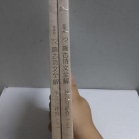 新课标72篇古诗文全解学习与评价 上下两册