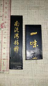 日本回流老墨  墨锭  墨块,南泥湾精神(文革期)  日本墨一味   二者约同年代  一组2锭。注明:此物保真。(拒绝盗图挪用与贩售)