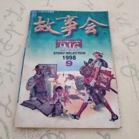 故事会(1998-9)