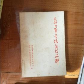 新四军黄桥战役史料