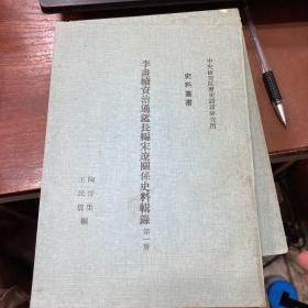 李焘续资治通鉴长编 宋辽关糸史料辑录(全三册)