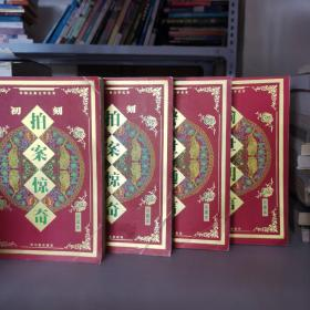 中国古典文学(初刻拍案惊奇 二刻拍案惊奇 警世通言 喻世明言)