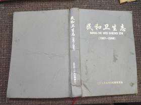 民和卫生志【第二集】(1987——2008)【编纂委员会签名本】