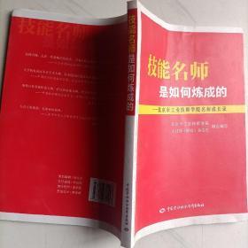 技能名师是如何炼成的 : 北京市工业技师学院名师成长录