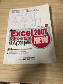 Excel 2007数据分析处理:从入门到精通