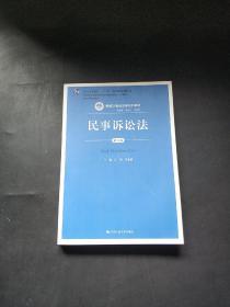 """民事诉讼法(第八版)(新编21世纪法学系列教材;普通高等教育""""十一五""""国家级规划教材;教育部全国"""