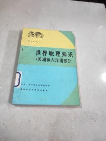 世界地理知识(美洲和大洋洲部分)