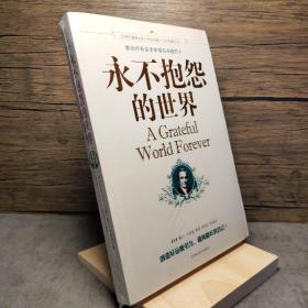 永不抱怨的世界:世界上最畅销的人生成功心理学!