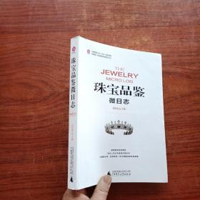 珠宝品鉴微日志(作者签名)