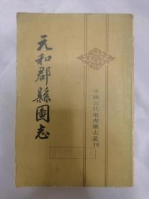 元和郡县图志(上册)