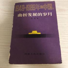 1949-1989年的中国曲折发展的岁月