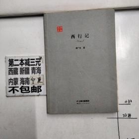 西行记/旧版书系