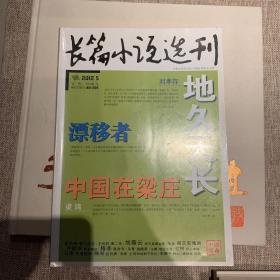 长篇小说选刊201205