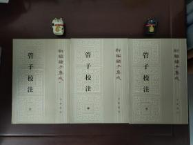 管子校注(上中下全三册)