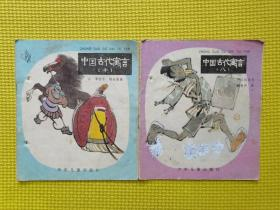 中国古代寓言(八,十)共两本