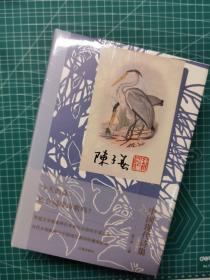 中国现代诗集 陈子善签名钤印藏书票