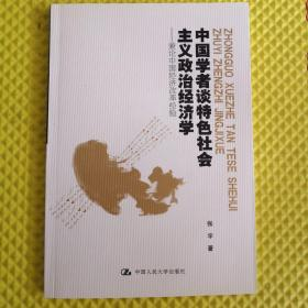 中国学者谈特色社会主义政治经济学——兼论中国经济改革经验