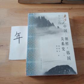 中国-朝鲜・韩国关系史(下)