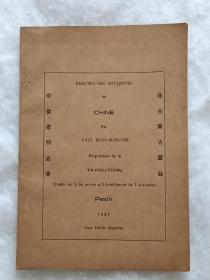 (达古斋 古证录)《宋元明清绢》此书是一本:用于鉴别古丝绸实物标本,存世量极少的民国书。1930年
