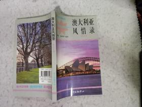 域外风情丛书:澳大利亚风情录(英汉对照)