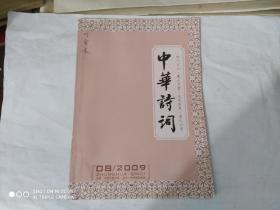 中华诗词2009.8